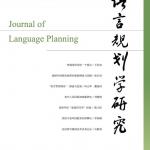 Journal of Language Planning 2016.1 语言规划学研究(2016年第1期总第2期)