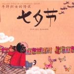 หนังสือการ์ตูนชุด 12 เทศกาลหลักของจีน ตอนเทศกาลชีซี