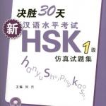 หนังสือเตรียมสอบ HSK ระดับ 1 ภายใน 30 วัน + CD 决胜30天:新汉语水平考试HSK(1级)仿真试题集(附CD光盘1张)