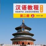 Hanyu Jiaocheng Vol. 2A+MP3 (3rd Edition)
