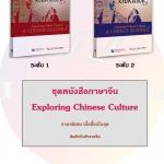 ชุดหนังสือภาษาจีน Exploring Chinese Culture