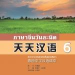 แบบเรียนภาษาจีนวันละนิด เล่ม 6 + MPR 天天汉语——泰国中学汉语课本 6 + MPREveryday Chinese—Chinese Course Book for Middle Schools in Thailand 6+MPR