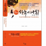 Essential Korean Vocabulary (A Must-have book for Perfect TOPIK II)