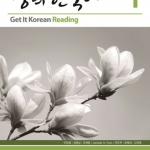 Get It Korean Reading 1 + MP3 경희 한국어 읽기 1 + MP3