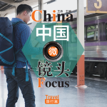 中国微镜头:汉语视听说系列教材.中级.下.旅行篇 China Focus: Chinese Audiovisual-Speaking Course Intermediate Level (II) Travel