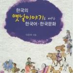 한국의 옛날이야기로 배우는 한국어 한국문화 Korean Traditional Fairy Tales to Learn Korean Language & Culture