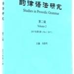 韵律语法研究(2017年第1期)(第2辑) The Study of Rhyme Grammar (No. 1 of 2017) (Part 2)