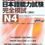 Japanese Language Proficiency Test N4-Complete Mock Exams+3CD