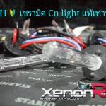 (H1 )หลอด XENON เซรามิค cnlight แท้ ประกัน 1ปี