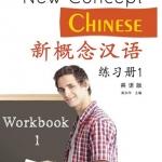 หนังสือเรียนภาษาจีน New Concept Chinese แบบฝึกหัดเล่ม 1新概念汉语(英语版)练习册1