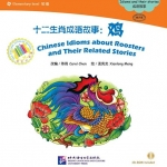 Chinese Idioms about Roosters & Their Related Stories+CD