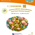 Chinese Idioms about Monkeys & Their Related Stories+CD