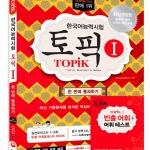 New TOPIK 1 - EBS TOPIK 1 (2017) +MP3