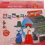 กระดาษพับตุ๊กตาชุดประจำชาติเกาหลี (กล่องชมพู)