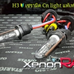 (H3 )หลอด XENON เซรามิค cnlight แท้ ประกัน 1ปี มีค่า K ให้เลือกตั้ง 4300k - 12000k และ super blue