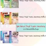 ชุดแบบเรียนภาษาจีน Hanyu Tingli Yuedu Jiaocheng
