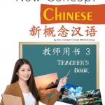 New Concept Chinese Teacher's Book 3 新概念汉语 : 教师用书3