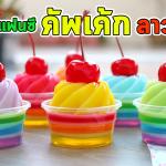 วุ้นแฟนซีคัพเค้ก เชอรี่สอดไส้ลาวา | เทคนิคลับ ⓒ How to Make Jelly Cherry Lava Cupcake Fancy