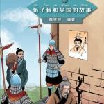 汉语学习者分级读物(3级)历史故事7:伍子胥和吴国的故事Graded Readers for Chinese Language Learners (Level 3) Historical Stories 7: The Story of Wu Zixu & Wu's Story