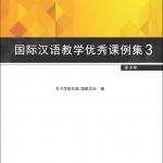 บทเรียนสำหรับการสอนภาษาจีนสำหรับต่างชาติ ระดับ3 (Exemplary Lessons of International Chinese Teaching 3)