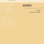 A Brief History of Chinese International Education Postgraduates: A Brief History of Chinese 汉语国际教育研究生系列教材:汉语简史