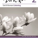 Get It Korean Listening 2 + MP3 경희 한국어 듣기 2 + MP3