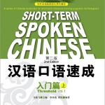 短期强化系列:汉语口语速成(第2版)(英文注释本)入门篇(上)Short-Term Spoken Chinese Threshold Vol.1 (2nd Edition) - Textbook