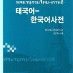 พจนานุกรมไทย-เกาหลี 태국어-한국어 사전