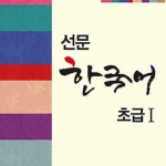 선문 한국어 초급. 1 Korean Language for Beginner 1 (Textbook)