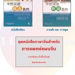 ชุดหนังสือภาษาจีนสำหรับการแพทย์แผนจีน