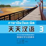 แบบเรียนภาษาจีน ภาษาจีนวันละนิดเล่ม 3 + MPR online 天天汉语—泰国中学汉语课本3+MPR