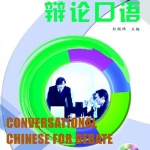 Conversational Chinese for Debate+MP3
