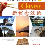 New Concept Chinese 3 + CD (新概念汉语)