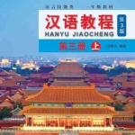 Hanyu Jiaocheng Vol. 3A (3rd Edition) + MP3