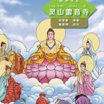 หนังสืออ่านนอกเวลาภาษาจีนเรื่องไซอิ๋ว ตอนอัญเชิญพระไตรปิฎกจากวัดเหลยอินซื่อ学汉语分级读物(第2级):西游记(6灵山雷音寺)