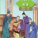 หนังสืออ่านนอกเวลาภาษาจีนเรื่องความฝันในหอแดง ตอนล่มสลาย学汉语分级读物(第2级):红楼梦(4败落)