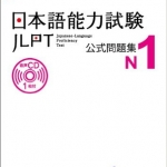 JLPT N1 Japanese-Language Proficiency Test Trial Examination Questions+CD