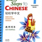 轻松学中文1(教师用书)(附CD光盘1张) Easy Steps to Chinese - Teacher's Book Vol. 1+CD