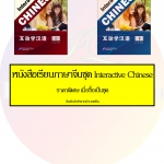 ชุดแบบเรียนภาษาจีน Interactive Chinese