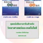 ชุดหนังสือภาษาจีนสำหรับวิทยาศาสตร์และเทคโนโลยี