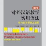 การสอนไวยากรณ์จีนสำหรับผู้เรียนต่างชาติ (เฉลย)