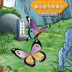 หนังสืออ่านนอกเวลาภาษาจีน เรื่องม่านประเพณี 学汉语分级读物(第1级): 梁山伯与祝英台