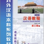 แบบเรียนภาษาจีน Hanyu Jiaocheng 3-2 (3下) 汉语教程(修订本)第3册(下)(附MP3光盘1张)