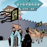 汉语学习者分级读物(3级)历史故事6: 晏子和齐国的故事Graded Readers for Chinese Language Learners (Level 3) Historical Stories 6: The Story of Yan Zi & Kingdom of Qi's Story