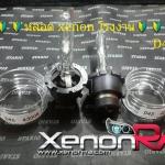 หลอด XENON D4 สำหรับรถที่เป็น ซีนอลโรงงาน อยู่แล้ว UPGRADE