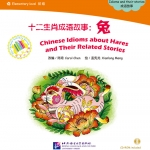 Chinese Idioms about Hares & Their Related Stories+CD