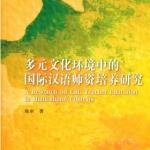多元文化环境中的国际汉语师资培养研究 A Research on CSL Teacher Education in Multicultural Contexts
