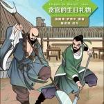 หนังสืออ่านนอกเวลาภาษาจีนเรื่อง 108 ผู้ยิ่งใหญแห่งเขาเหลียงซาน ตอนสินบนวันเกิด