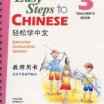 轻松学中文3(教师用书)(附CD光盘1张) Easy Steps to Chinese - Teacher's Book Vol. 3+CD
