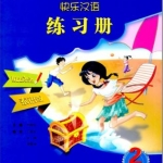快乐汉语练习 第2版 泰语版 第2册 Kuaile Hanyu Workbook 2 (Second Edition) (Thai edition)